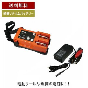 送料無料離島発送不可新品BMO JAPAN(ビーエムオージャパン) リチウムイオンバッテリー11.6Ah本体とチャージャー BM-L116のセットです|turidaisuki