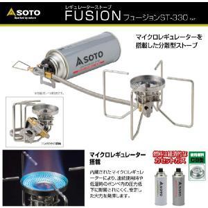 新富士 SOTO レギュレーターストーブ FUSION(フュージョン) ST-330 (ボンベは別売り)(収納袋無) キャンプ用 カセットガス ガスス|turidaisuki|06
