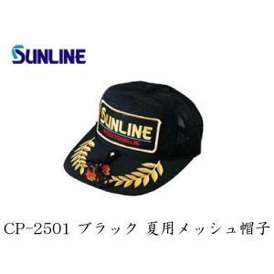 サンライン SUNLINE メッシュキャップ CP-2501 ブラック/フリーサイズ(フィッシング 帽子 キャップ 磯釣り 魚釣り フィッシングキャッ|turidaisuki