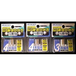 セットでお買得♪OWNER オーナー 鮎イカリ用 鈎巻き器 AV-20 ハリ受け台 3点セット|turidaisuki