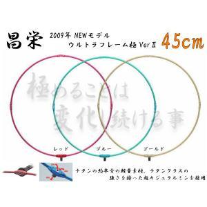 昌栄 SIYOUEI 超々ジュラルミン製 ウルトラフレーム極 Ver2 45cm 玉枠 レッド/4510534821003|turidaisuki