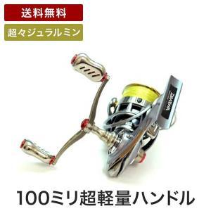 リブレ ダブルハンドル WING100fino シマノS2&ダイワ|turidaisuki