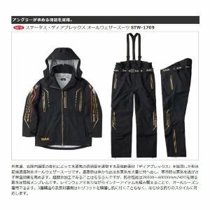 サンラインステータスディアプレックス・オールウェザースーツ STW-1709 S〜LLサイズ(レインウェア フィッシングウェア レインスーツ サンライ|turidaisuki