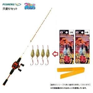 フィッシャーズ 穴釣りセット オレンジ turiguno-fishers