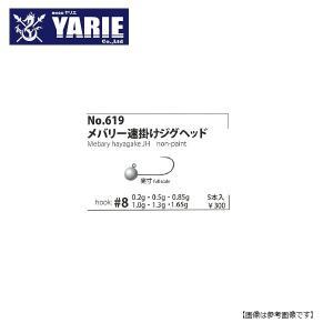 ヤリエ(ジェスパ) メバリー速掛けジグヘッド #8-0.85g 【メール便配送可】 turiguno-fishers