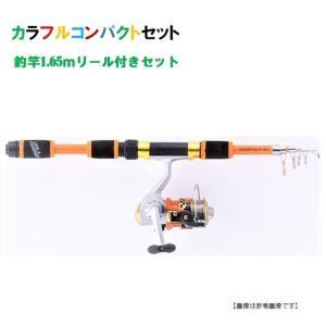 ファイブスター カラフルコンパクトセット オレンジ 1.65m|turiguno-fishers