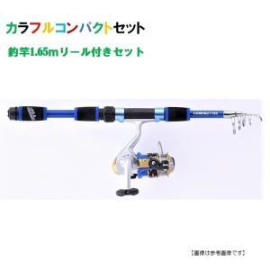 ファイブスター カラフルコンパクトセット ブルー 1.65m|turiguno-fishers