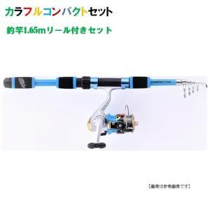ファイブスター カラフルコンパクトセット ライトブルー 1.65m|turiguno-fishers