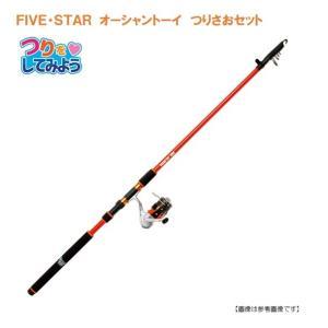 ファイブスター オーシャントオイセット オレンジ 3.0m|turiguno-fishers