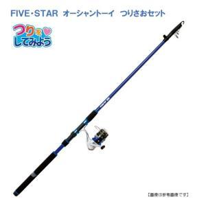 ファイブスター オーシャントオイセット ブルー 3.0m|turiguno-fishers