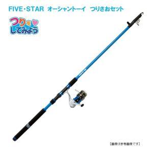 ファイブスター オーシャントオイセット ライトブルー 3.0m|turiguno-fishers