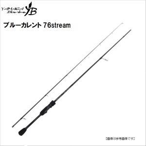 ヤマガブランクス(YAMAGABLANKS) ブルーカレント 76ストリーム 【送料無料】 turiguno-fishers