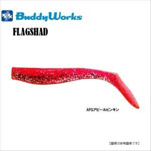 バディーワークス(BUDDYWORKS ) FLAG SHAD 4 APG 【メール便配送可】|turiguno-fishers