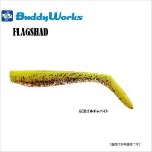 バディーワークス(BUDDYWORKS ) FLAG SHAD 4 GCB 【メール便配送可】|turiguno-fishers