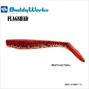 バディーワークス(BUDDYWORKS ) FLAG SHAD 4 WRG 【メール便配送可】|turiguno-fishers