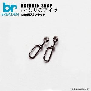 ブリーデン BREADEN-SNAP となりのアイツ M(9個入)ブラック  メール便配送可|turiguno-fishers