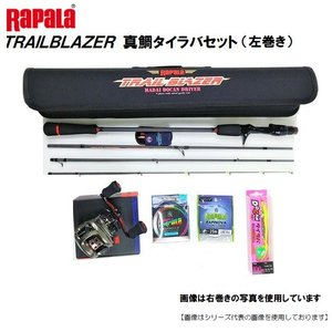 ラパラ(RAPARA) マダイ・タイラバセット RSET-TR 左巻き turiguno-fishers