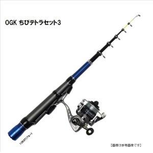 OGK チビテトラセット3 105ST ブルー|turiguno-fishers