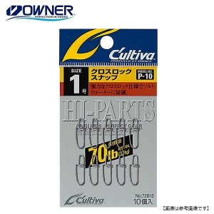 オーナー(カルティバ) P-10 クロスロックスナップ 0号 【メール便配送可】|turiguno-fishers