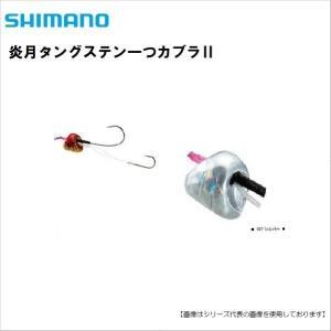シマノ(SHIMANO) 炎月TG一つカブラ2 5号 02T シルバー|turiguno-fishers