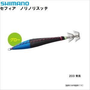 シマノ(SHIMANO) セフィア ノリノリスッテ 10号 203 アオクロ 【メール便配送可】 turiguno-fishers