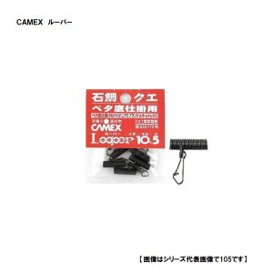 釣武者 キャメック・スルーパー 105 【メール便配送可】|turiguno-fishers