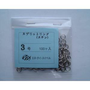 NT 3号 スプリットリング ステン 3号×100個