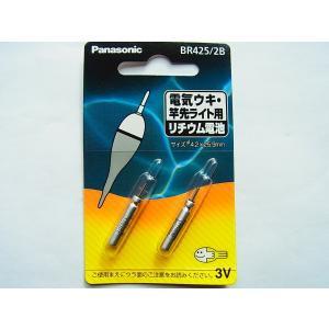 パナソニック BR425/2B 電気ウキ・竿先ライト用リチウム電池 BR425/2B Panasonic|turikoubou