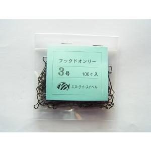 商品説明  NT製 フックドスナップ 黒 NO.3 100個入りです。  安心のNTスイベル社製です...