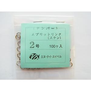 NT #2 スプリットリング ステン 熱処理テンパード #2 100個