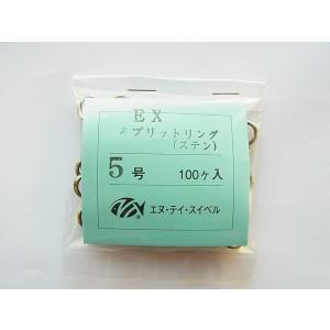 NT #5 太軸スプリットリング ステン 熱処理テンパードEX #5 100個