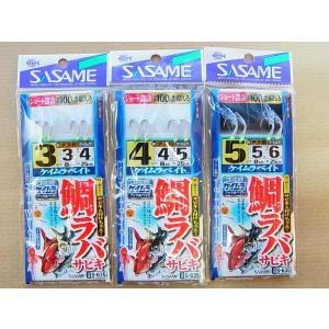 ささめ針 鯛ラバサビキ ケイムラベイト 2本鈎 S-635