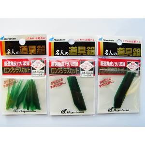 ハヤブサ 厳選魚皮 サバ皮緑ロングシラスカット P263