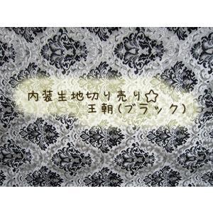 お好きな金華山をお届け【内装生地切り売り(王朝ブラック)】|turn-wadayama