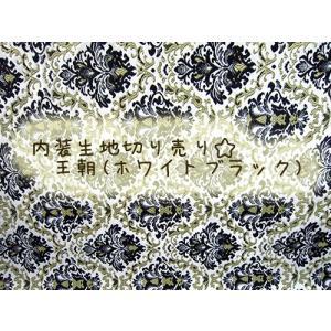お好きな金華山をお届け【内装生地切り売り(王朝ホワイトブラック)】|turn-wadayama