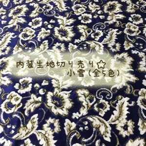 お好きな金華山をお届け【内装生地切り売り(小雪)】※代引き不可|turn-wadayama