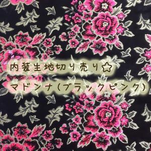 【生地カット売り 1M単位(マドンナ)】|turn-wadayama
