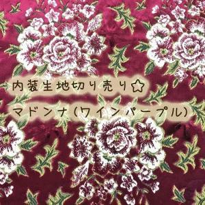 【生地カット売り 1M単位(マドンナ/ワインパープル)】|turn-wadayama