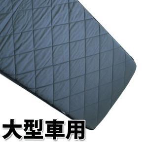 トラック用 ブラック固綿敷き布団のみ(大型車用)|turn-wadayama