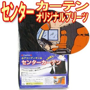 【人気商品】しっかり遮光、さらにすっきり収納!【オリジナルセンターカーテン(プリーツタイプ2枚組み)】|turn-wadayama
