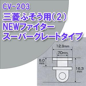 純正タイプカーテンランナー☆【三菱ふそう用(2)NEWファイター・スーパーグレートタイプ(CV-203)】|turn-wadayama