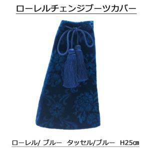 トラック男のチェンジブーツカバー(ローレル)金華山 turn-wadayama