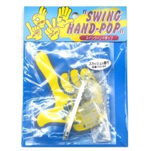 スイングハンドポップ ONE POINT!!(スカッシュの香り)|turn-wadayama