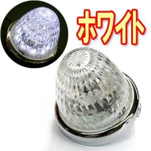 高品質のYAC(ヤック)製カラフルレンズに☆【彩光流星LEDマーカーランプ DC24V(ホワイト)】|turn-wadayama