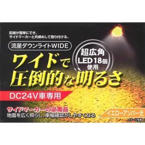 【バージョンアップ】暗い夜道の運転もこれで安心☆【流星ダウンライトワイドDC24V(イエローアンバー)】|turn-wadayama