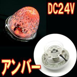 YAC(ヤック)製セレブなLEDユニット☆【流星LEDマーカーユニット(アンバー)DC24V】 turn-wadayama