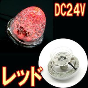 YAC(ヤック)製セレブなLEDユニット☆【流星LEDマーカーユニット(レッド)DC24V】 turn-wadayama