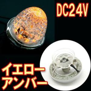 YAC(ヤック)製セレブなLEDユニット☆【流星LEDマーカーユニット(イエローアンバー)DC24V】 turn-wadayama