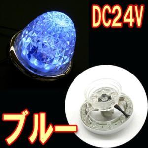 YAC(ヤック)製セレブなLEDユニット☆【流星LEDマーカーユニット(ブルー)DC24V】 turn-wadayama