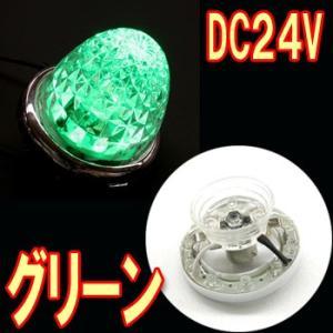 YAC(ヤック)製セレブなLEDユニット☆【流星LEDマーカーユニット(グリーン)DC24V】 turn-wadayama